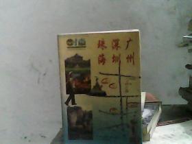 广州 深圳 珠海