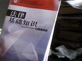 法律基础知识(修订版)