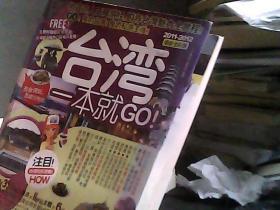 台湾旅游Let's go(2013-2014)(最新全彩版)