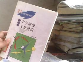 中学班级文化建设(馆藏)