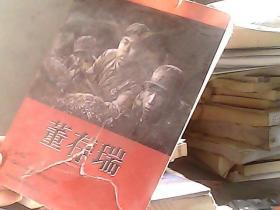 红色经典电影阅读:董存瑞(前封皮有点损坏