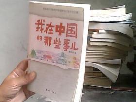 我在中国的那些事儿(中文版)