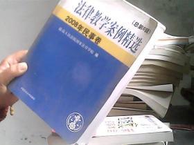法律教学案例精选(2008年民事卷)