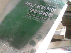 中华人民共和国进出口税则.2007.2007:中英文对照