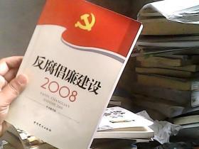 反腐倡廉建设2008