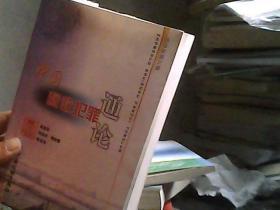 中国税收犯罪通论