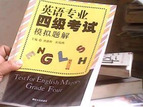 英语专业四级考试模拟题解(含盘 )