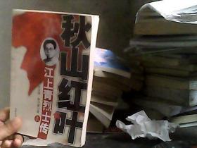 秋山红叶.江上青烈士传  上册