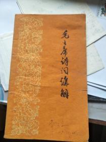 毛主席诗词讲解(1959年一版一印)
