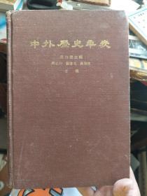中外历史年表(公元前4500年—公元1918年)一版一印  1961年一版1962年一印