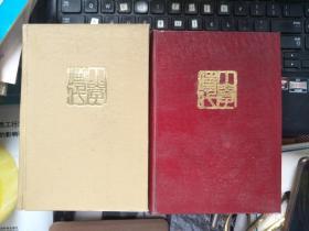 小学时代全年精装合订本 1985年全年、1986年全年,2本合售