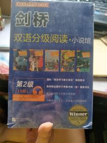 剑桥双语分级阅读·小说馆 第2级15册全(英汉对照) 原封未拆包装