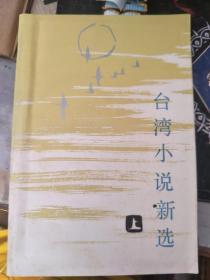 台湾小说新选(上)