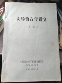 实验语音学讲义 上册