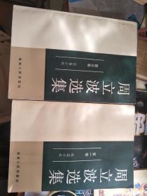 周立波选集 第1,3卷,两本合售
