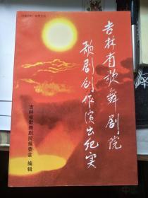 吉林省歌舞剧院歌剧创作演出纪实(1946—1997)