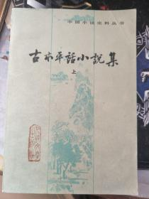 古本平话小说集 上