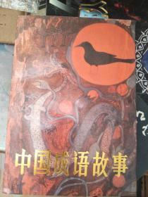 中国成语故事 上卷
