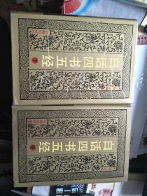 白话四书五经 上下(缺中册)