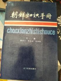 朝鲜知识手册