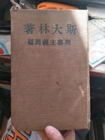 斯大林著列宁主义问题  1949年印