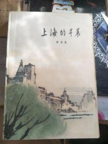 上海的早晨(第三部)
