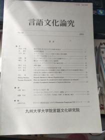 日文:言语文化论究
