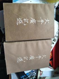太平广记选(上)太平广记选(续),两册合售