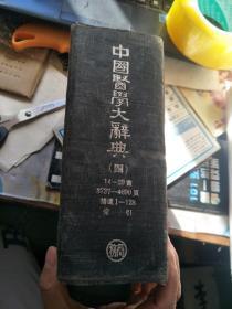 中国医学大辞典(四)  一版一印  1921年一版1954年上海一印
