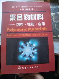 聚合物材料 结构性能应用    赵树高 签名本
