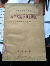 太平天国革命亲历记 (上册) 1961年一版一印