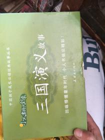 新小人书时代到来:三国演义故事  24册合售