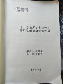 研究生毕业论文:十八自由度关节式六足步行机的运动控制规划(早期手写复印本)