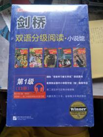 剑桥双语分级阅读·小说馆 第1级13册全(英汉对照) 原封未拆包装