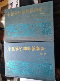 中国当代医学家荟萃 第一卷、第四卷,