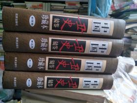 中国丑史镜鉴 四册全