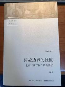 """跨越边界的社区 北京""""浙江村""""的生活史"""