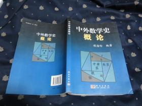 中外数学史概论