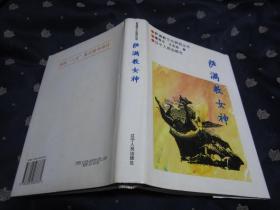萨满教女神(萨满教文化研究丛书)(95年精装,有护套,1版1印)