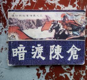1982年连环画,通俗前后汉演义暗度陈仓