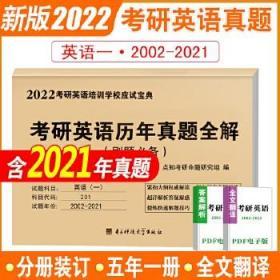 【正版现货新书】2022考研英语一(2002-2021)20年历年真题全解 刷题必备(可搭配张剑黄皮书)(电子版答案)