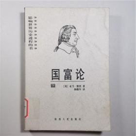 国富论影响世界历史进程的书下册单本