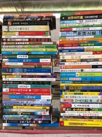 100本二手青少年读物小学生故事书艺术班用书青少年读物课外书批发中外名著世界名著