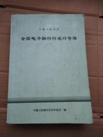 中国人民银行全国电子联行行名行号薄