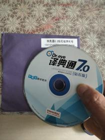 Dr.eye译典通7.0 (钻石版)光盘一张
