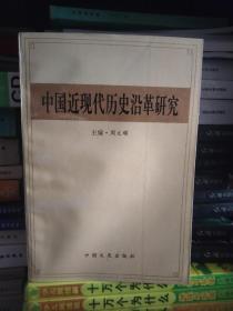中国近现代历史沿革研究