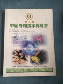 第九届中国专利技术博览会