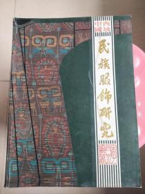 中国西域民族服饰研究 【原书 正版  现货】
