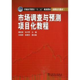 【新华书店】市场调查与预测项目化教程/糜丽琼/普通高等教育十二五规划教材