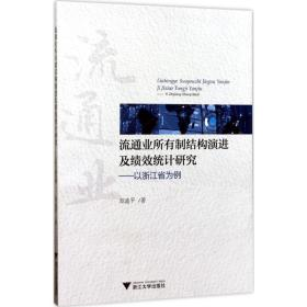 流通业所有制结构演进及绩效统计研究—以浙江省为例